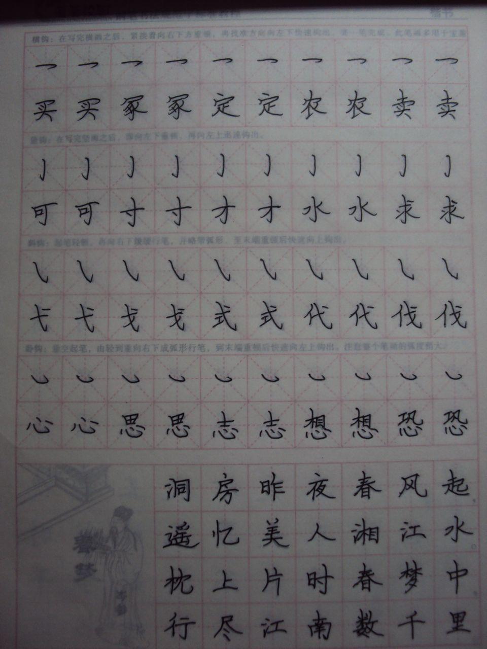 田字格写笔画图片大全 要弄清生字各个笔画在田字格中