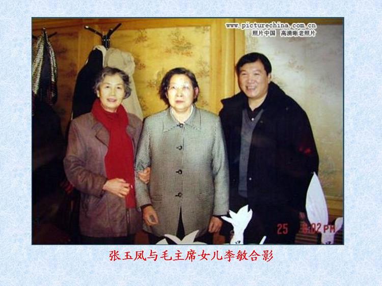 【当年牡丹江美女张玉凤与毛爷爷】的照片