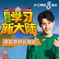 【沪江网校8周年】国民弟弟吴磊派福利啦!