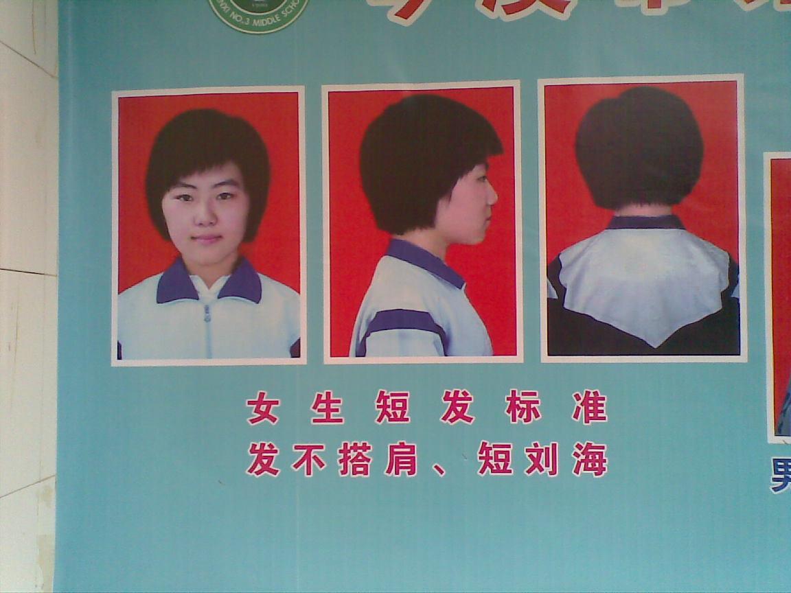 西安行知中学学生标准发型及仪容