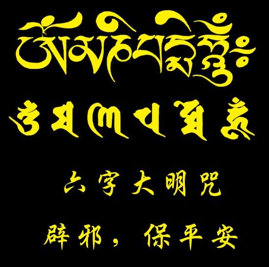 在线翻译 藏,梵 字体.留下字体图片
