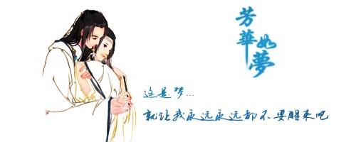【签】芳华如梦——古剑太子长琴与巽芳图片