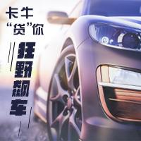 庆速8上映,卡牛贷你狂野飙车。