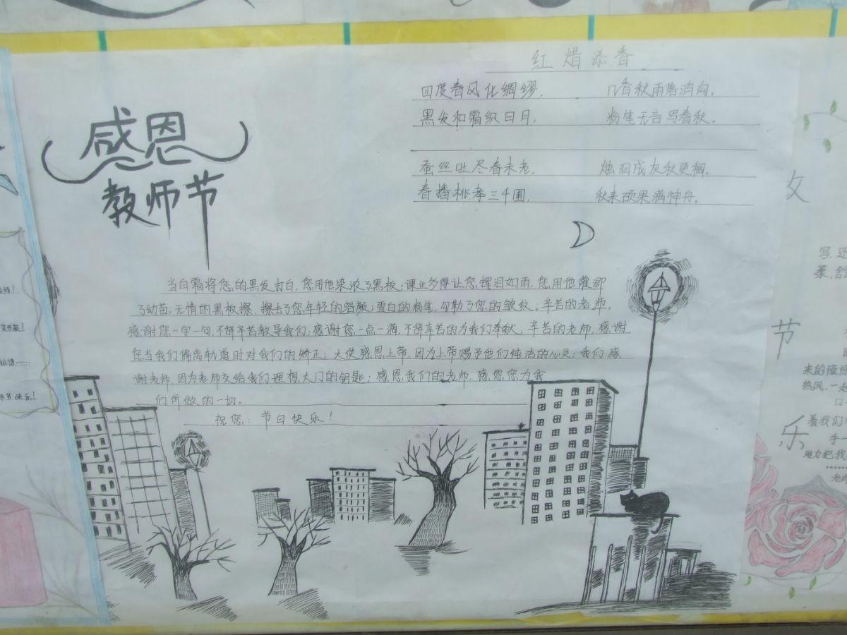 感恩教师节贺卡,手抄报图片(二)