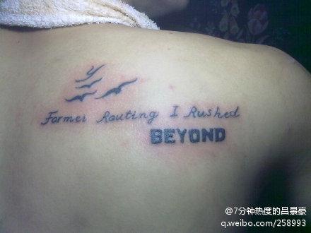 感谢父母纹身藏语分享展示图片图片
