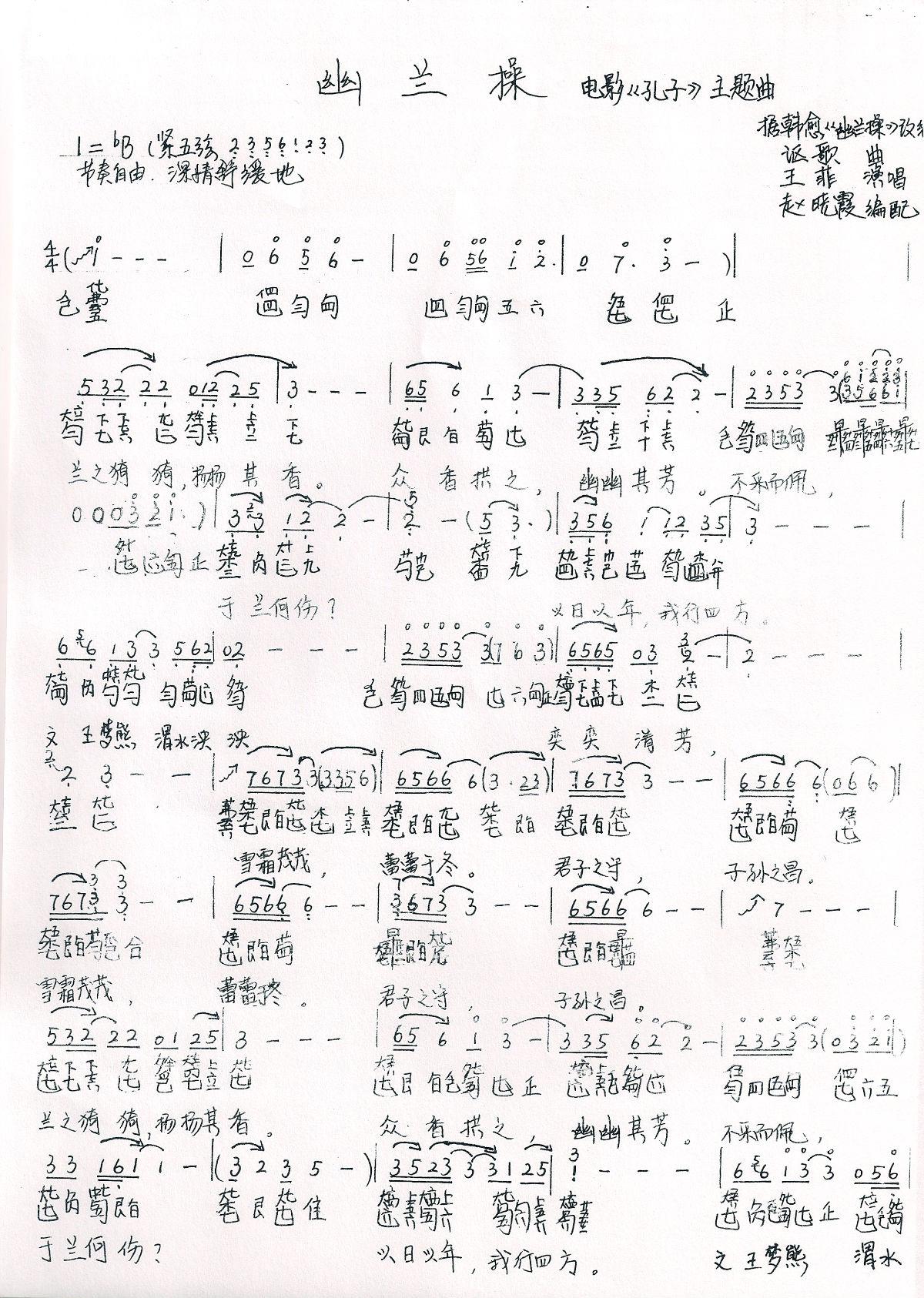 古琴 酒狂 减字谱分享展示图片