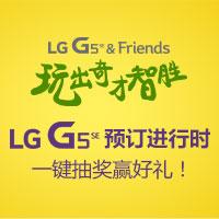 LG G5SE预订进行时,一键抽奖赢好礼