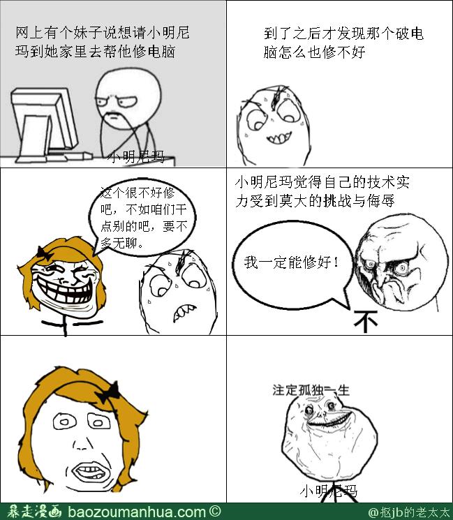 2012最贱语录 暴走漫画来袭 (649x745)图片