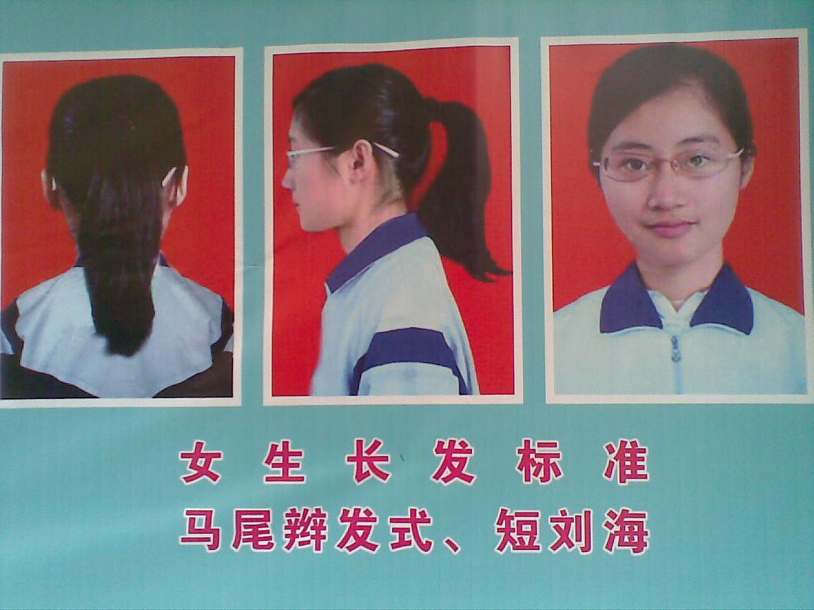 中学生女生标准发型5图片