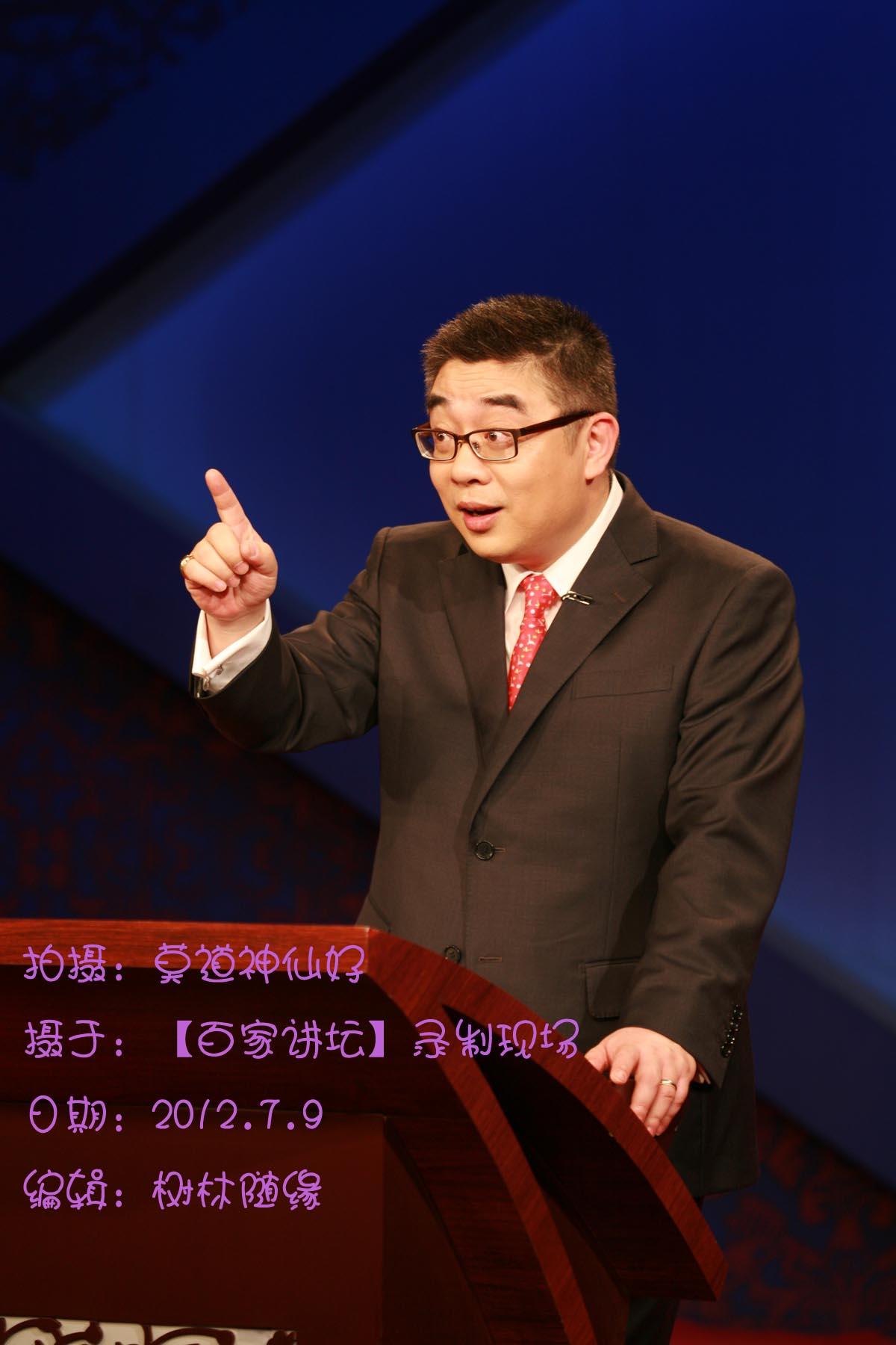 【照片】2012-7-9钱老师在百家讲坛录制《 百家姓 》图片
