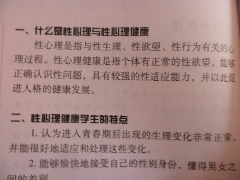 课本 招聘翻译成教材内容   林丹劈杀凌厉 比赛上演教科书版高清图片