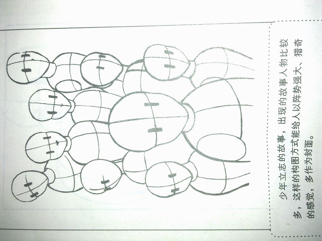 绘画构图1_港漫绘画吧图片