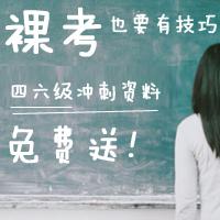 【免费送】新东方独家四六级冲刺资料
