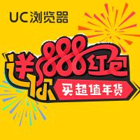 UC浏览器任性撒钱,50万送你扫年货!