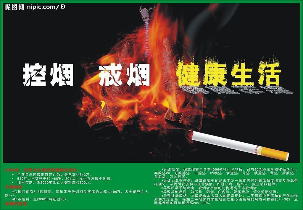 告文案范文_吸烟有害健康公益广告文案范文
