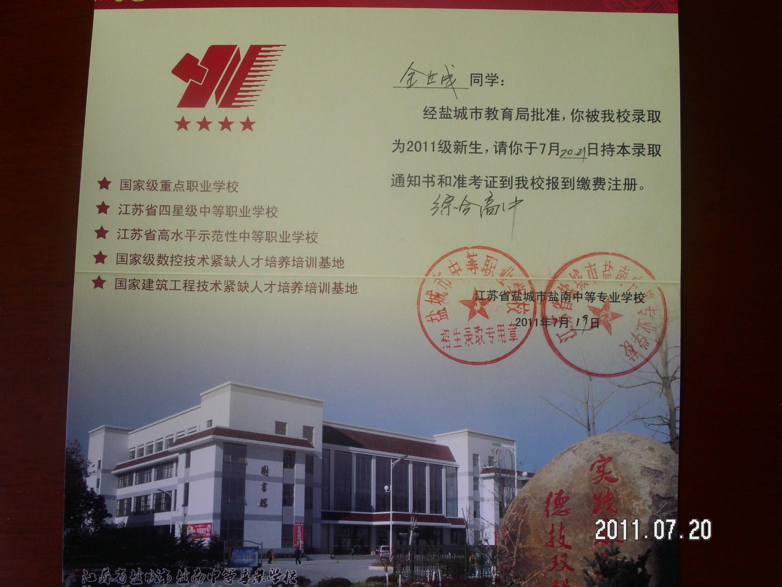 2011年河南省普通高中毕业班测试适应性高考大全拼音错字易及答案数学理科高中图片