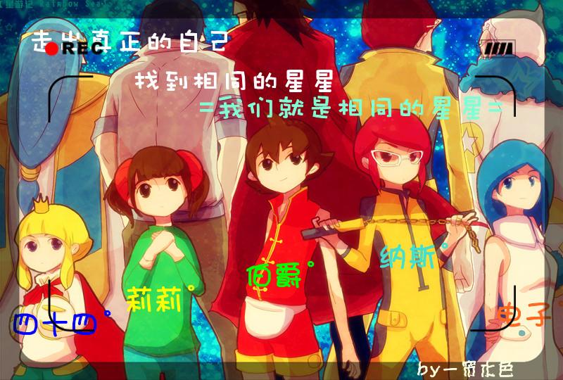 星游记五色眼_星游记未完待续图片_星游记第二季迪 ...