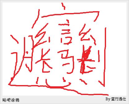 笔画最多的字 世界上笔画最多的字 赵字笔画顺序