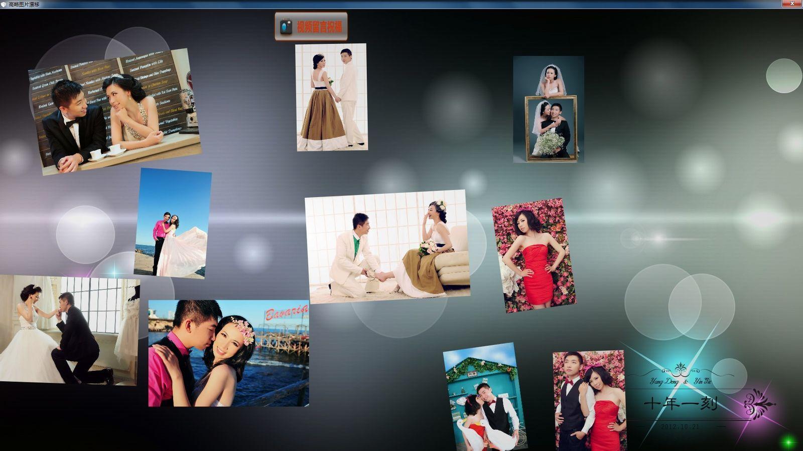 创意婚礼电子签到漂移墙电子婚纱秀图片