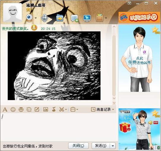 暴走漫画表情包745个下载分享展示图片