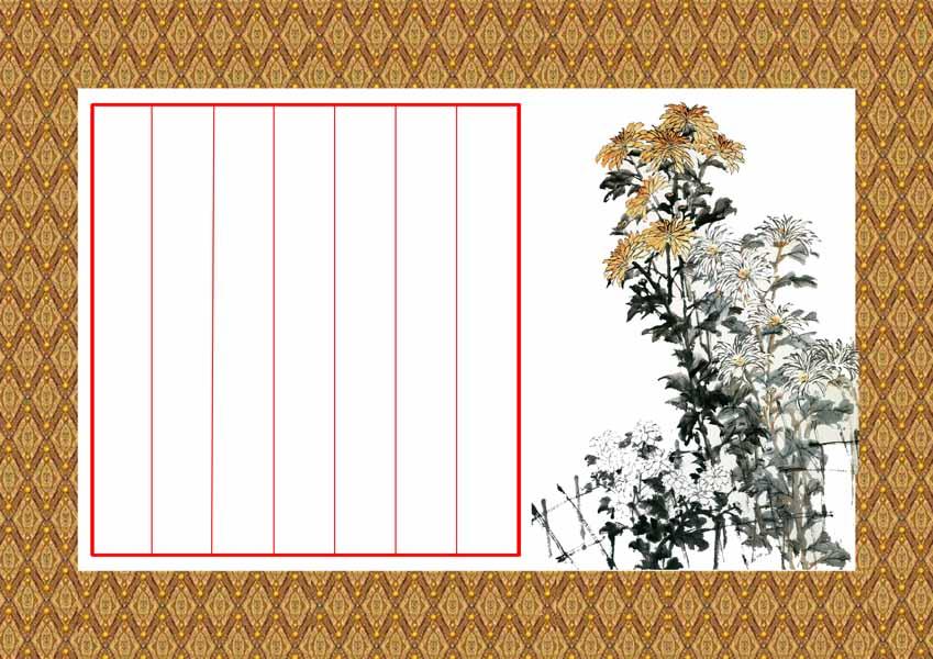 书法用纸,表格图片