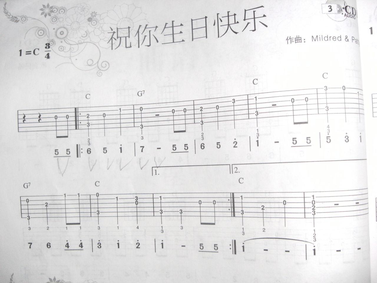 生日快乐歌 吉他谱图片