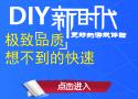 上海DIY