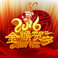 【新年狂欢日】~金猴贺岁,欢欢喜喜过大年