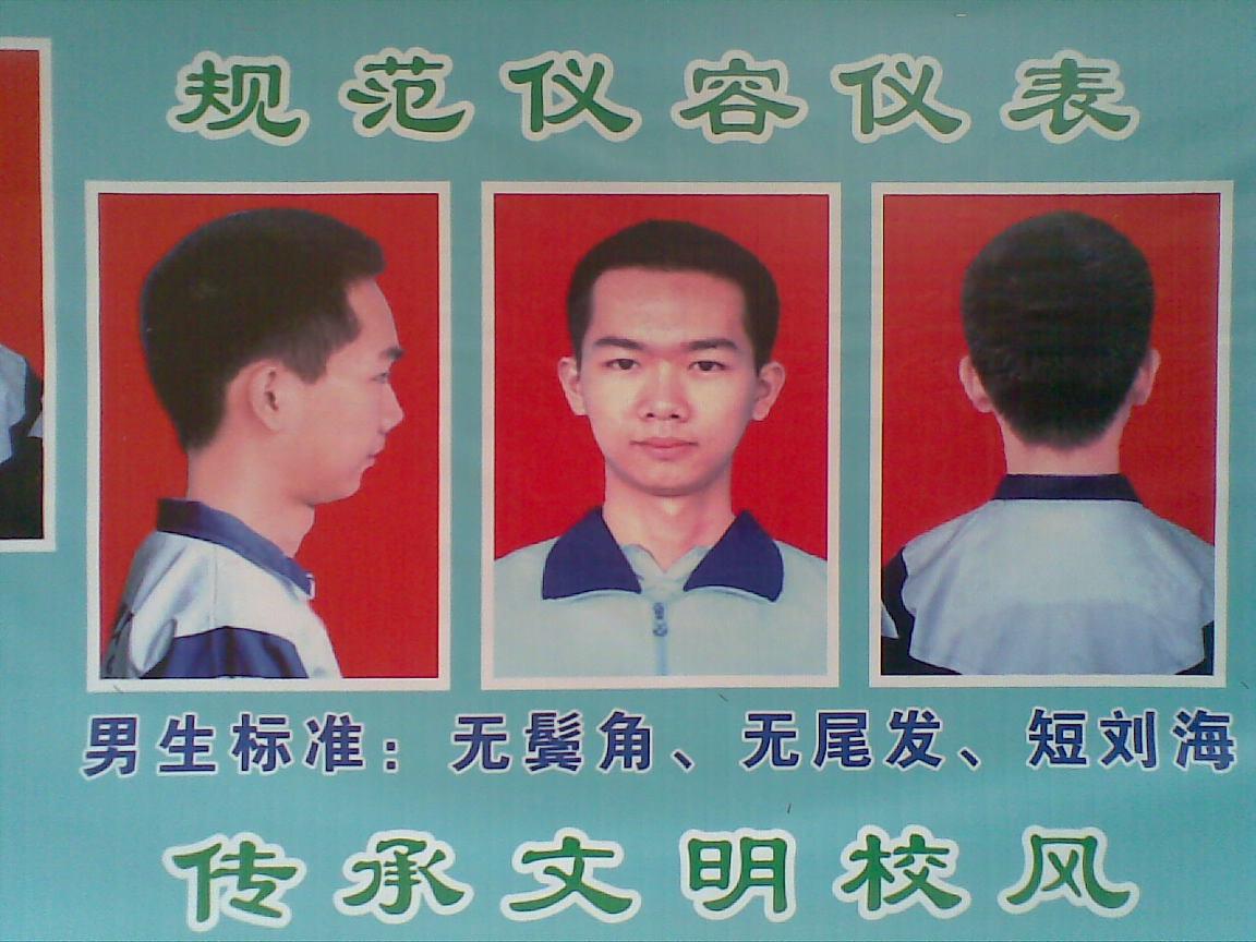 初中学生标准发型图片展示