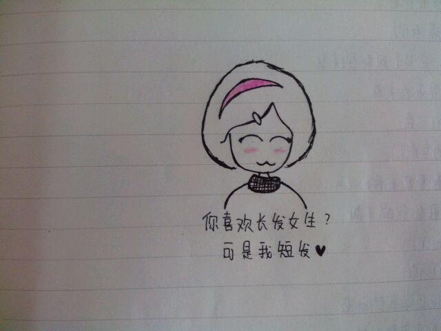 简笔画[68p] 简笔画人物短发女生 短发 女老师 简笔画 ...