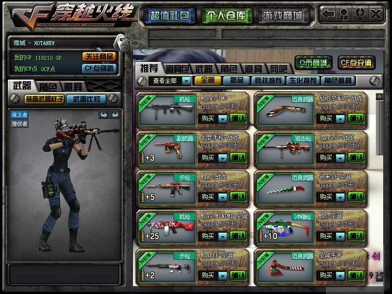 个人仓库炫耀 cf   嘴儿 我的仓库 穿越火线玩家相册游戏截高清图片