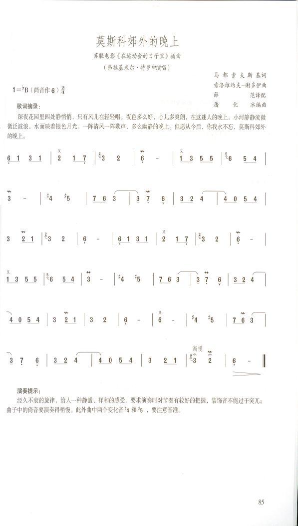 降b调歌曲简谱图片_降b调快弓练习简谱图片