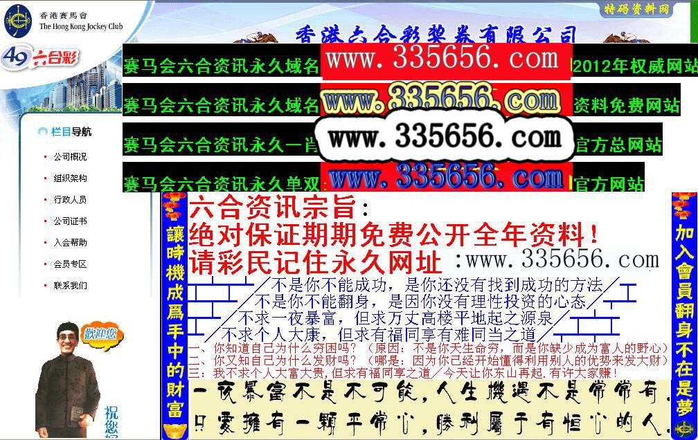 香港管家婆 彩图 香港挂牌正版彩图 香港中特管家婆彩图图片
