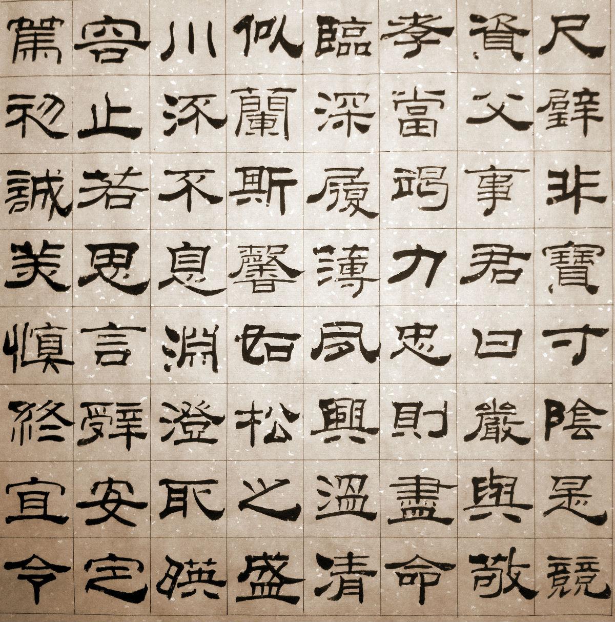 哪位高人知道刘炳森繁体隶书字体的下载办法