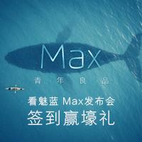 看魅蓝 Max发布会,签到免费领新机!