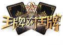 《王牌对王牌》官网