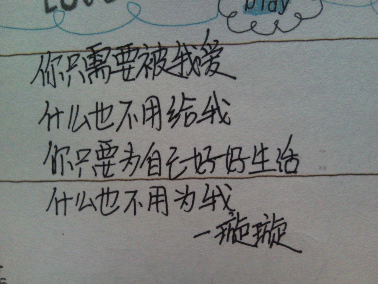 徐静蕾书法字帖 徐静蕾钢笔行书字帖 徐静蕾钢笔字帖欣赏 徐静蕾行书图片