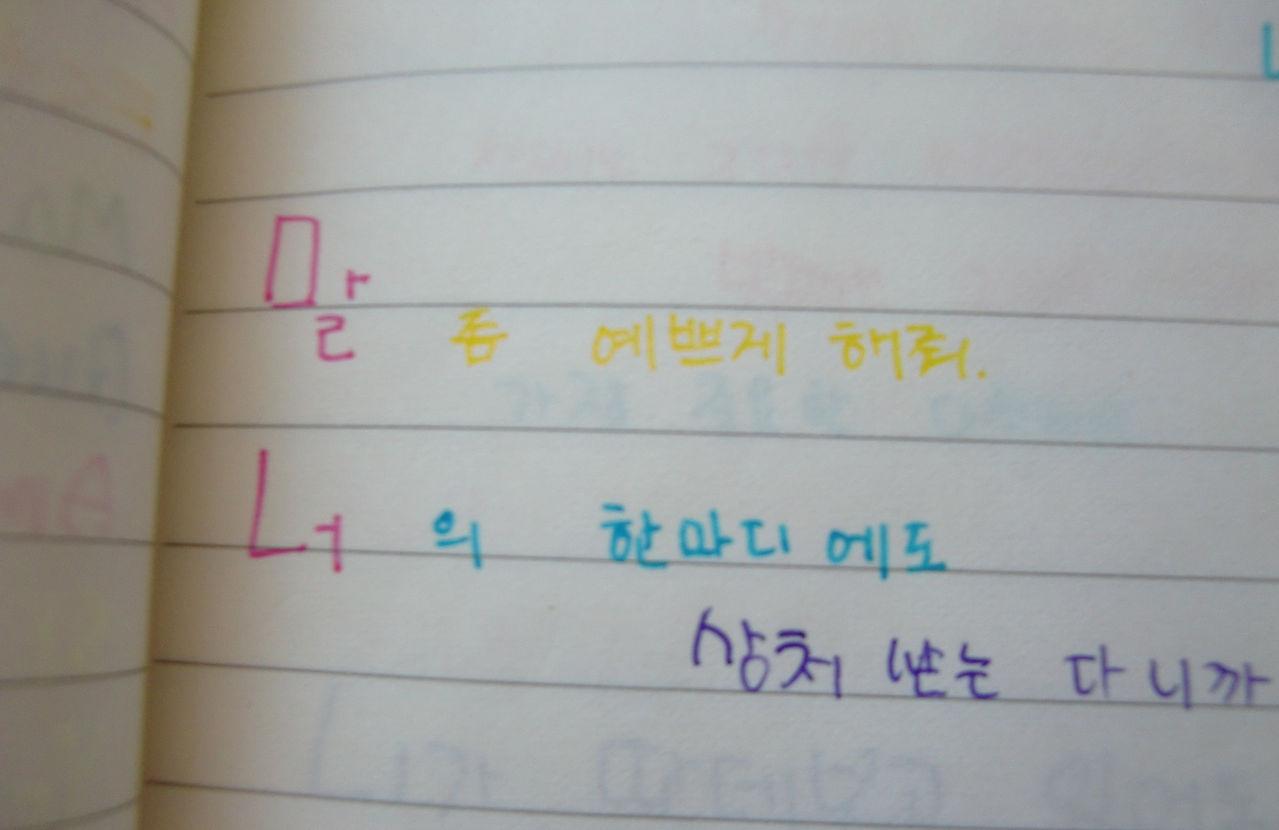 【文字】拒绝翻译器中文+韩文「附带一些韩文手写」图片