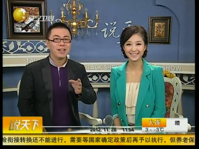 辽宁说天下女主持人的报道近况介绍