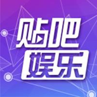 【第二期】贴吧娱乐福利大放送!