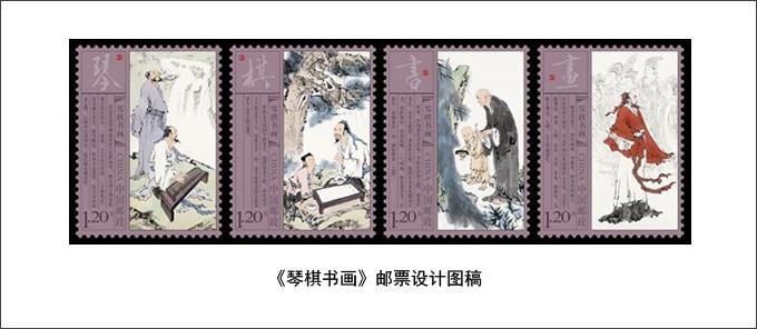 琴棋书画邮票首发式分享展示图片