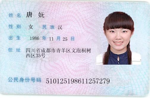 美女身份证美女身份证图片大同美女大同身份证