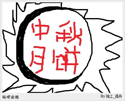 群主怎么还不发月饼!-群主中秋节发月饼动态图 很黄动态图 群主搞笑