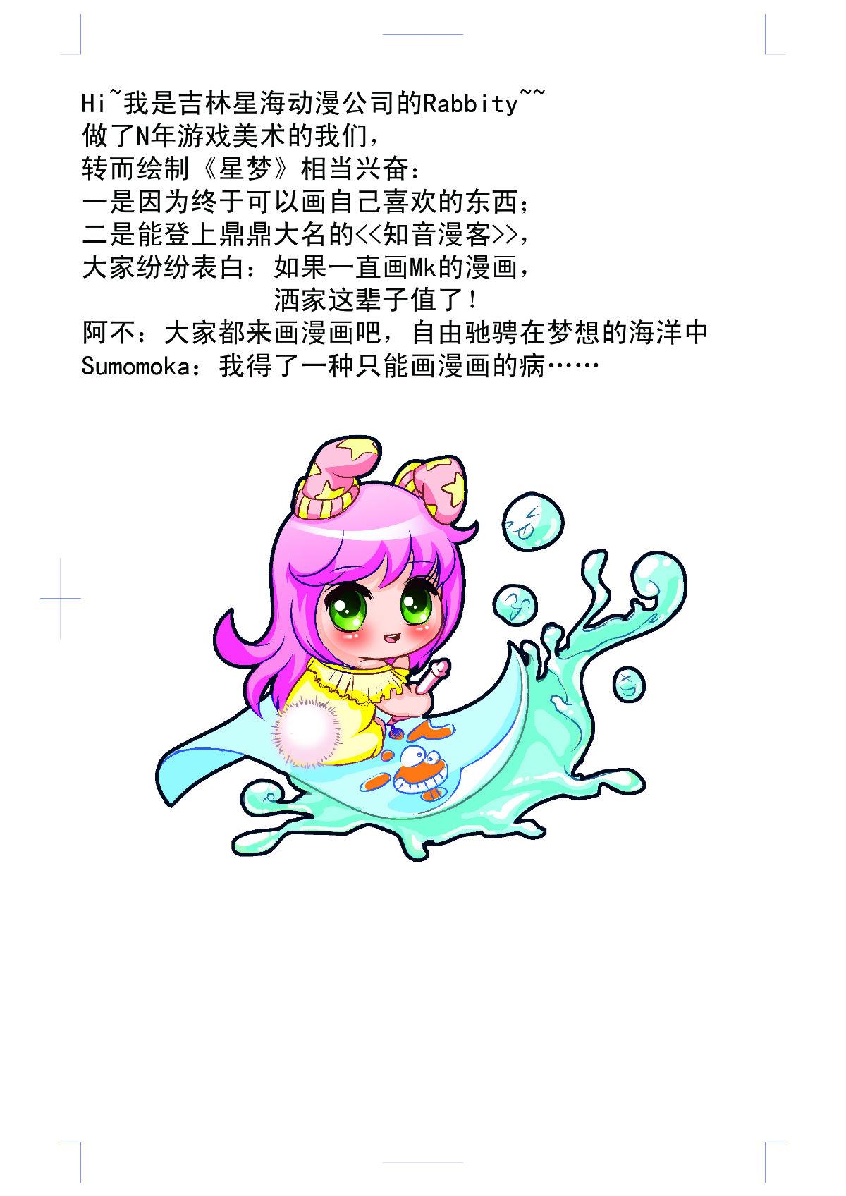 吉林星海动漫作品_动漫吧图片