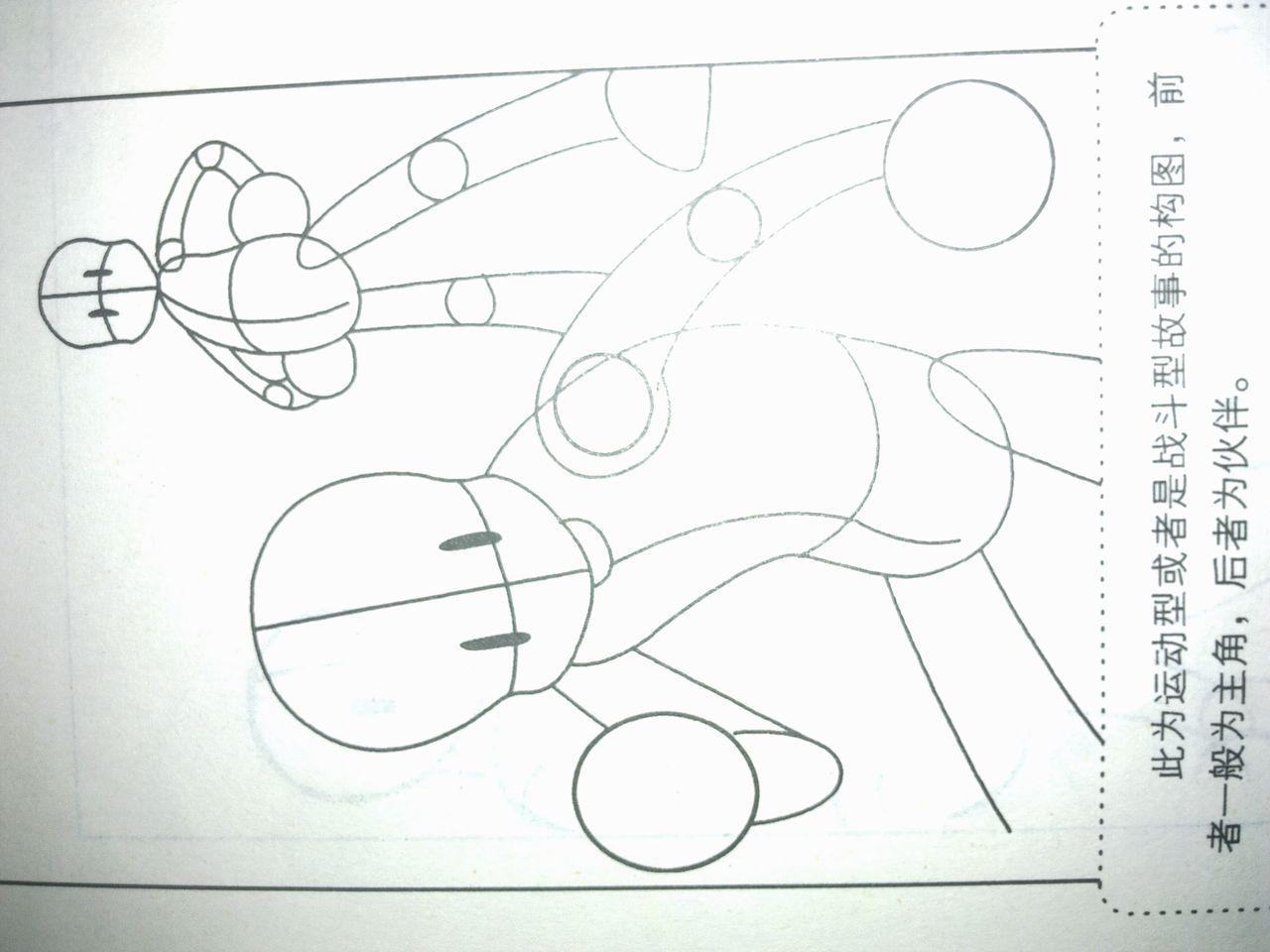 绘画构图3_港漫绘画吧图片
