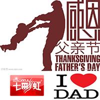 七彩虹祝天下父亲节日快乐!好礼不断!