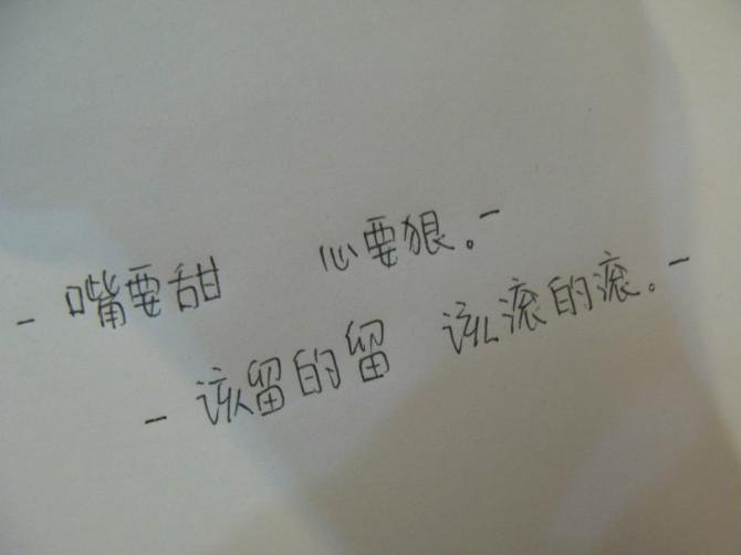 文字控 就现在 你的QQ签名是什么