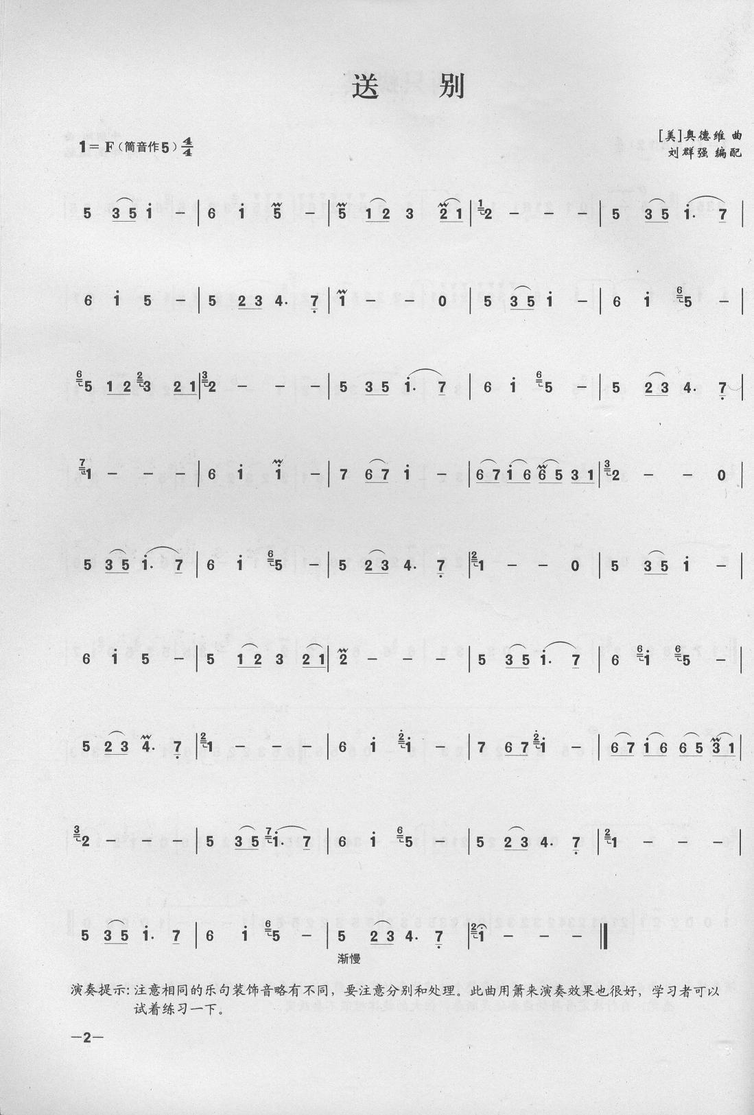 二胡独奏送别曲谱指法图片