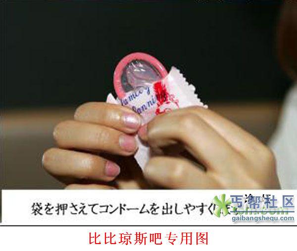 日本美女教你怎么使用套套