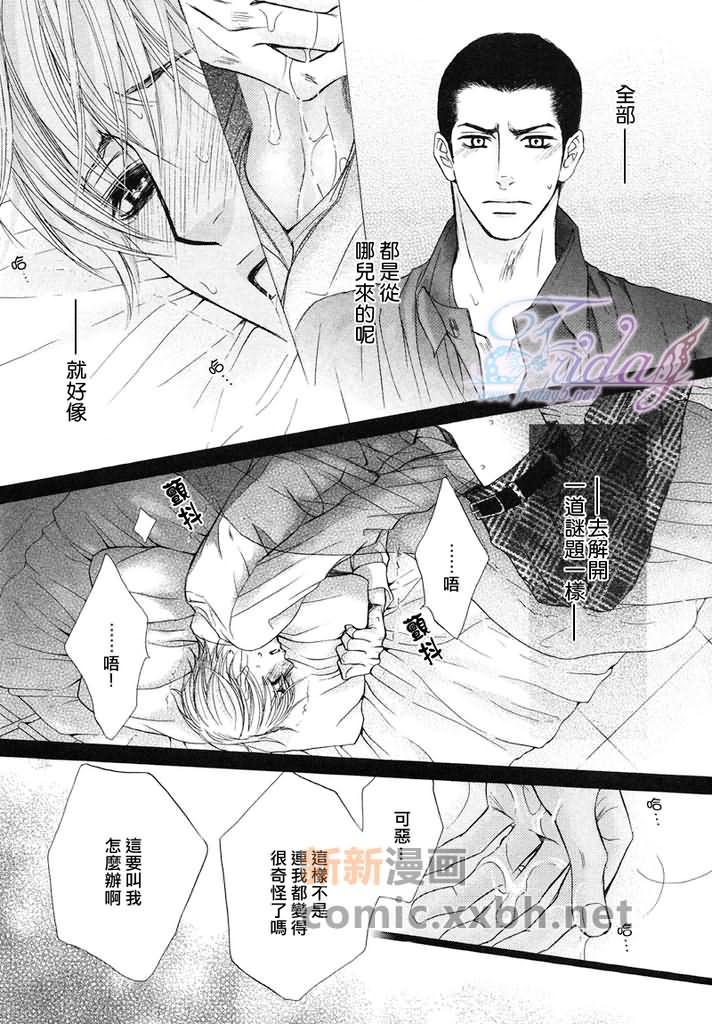 投狼送豹by迷羊漫画